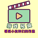 游戏视频.fw.png