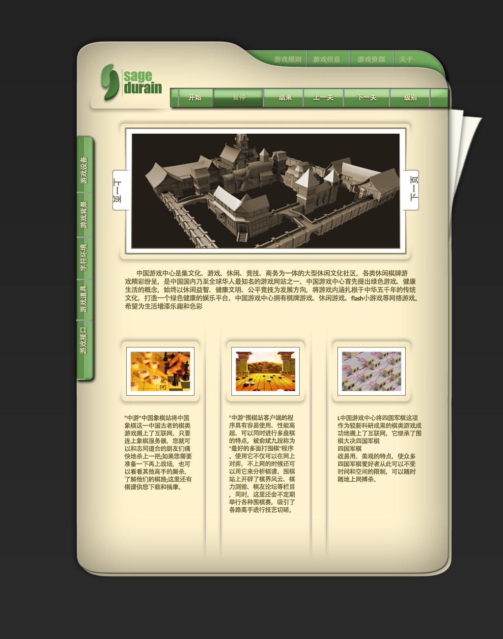绘制网页的背景和导航栏.jpg